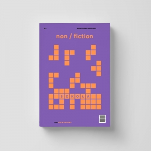Non/Fiction nr.5 Szkoła